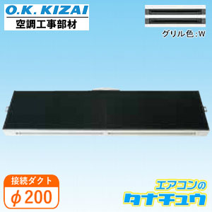 K-DLSDS9E(W) オーケー器材 ラインスリット吹出ユニット 接続径:φ200(/K-DLSDS9E-W/)