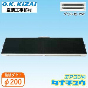 K-DLSDS9E(WW) オーケー器材 ラインスリット吹出ユニット 接続径:φ200(/K-DLSDS9E-WW/)