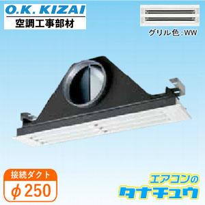 K-DLTS11E(WW) オーケー器材 ラインスリットトリプル吹出ユニット 接続径:φ250(/K-DLTS11E-WW/)