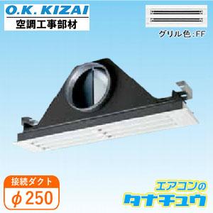 K-DLTS13E(FF) オーケー器材 ラインスリットトリプル吹出ユニット 接続径:φ250(/K-DLTS13E-FF/)