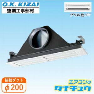 K-DLTS9E(FF) オーケー器材 ラインスリットトリプル吹出ユニット 接続径:φ200(/K-DLTS9E-FF/)