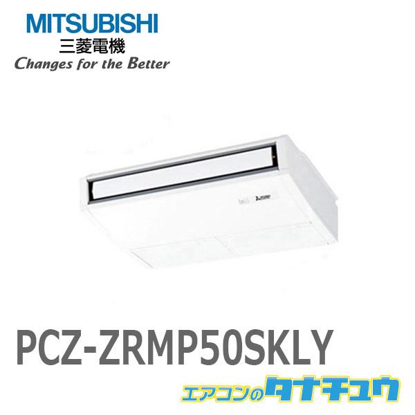 新品即決 PCZ-ZRMP50SKLY 三菱業務用エアコン 2馬力 天吊形 単相200V シングル ワイヤレス (メーカー直送), アート サイクルスタジオ 193bc1a7