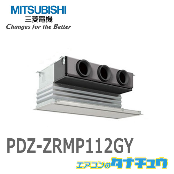 【オープニング大セール】 PDZ-ZRMP112GY 三菱業務用エアコン シングル 4馬力 ビルトイン PDZ-ZRMP112GY 三相200V シングル (メーカー直送) ワイヤード (メーカー直送), イナブチョウ:6f81b7ed --- annhanco.com