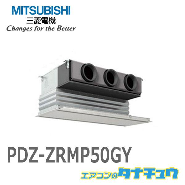 無料配達 PDZ-ZRMP50GY 三菱業務用エアコン 2馬力 2馬力 ビルトイン 三相200V シングル ワイヤード ワイヤード シングル (メーカー直送), イノブンオンラインショップ:c0c9484f --- villanergiz.com