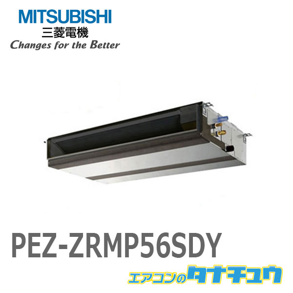 都内で PEZ-ZRMP56SDY 三菱業務用エアコン 2.3馬力 天井埋込形 単相200V シングル ワイヤード (メーカー直送), 景品目録名入販促のギフトの王国 df6fe5b6