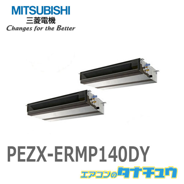 PEZX ERMP140DY 三菱業務用エアコン 5馬力 天井埋込形 三相200V 同時ツイン ワイヤードメーカー直送PXnkN8wO0