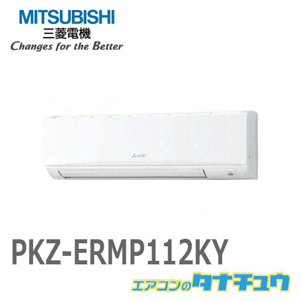 【メーカー再生品】 PKZ-ERMP112KY 三菱業務用エアコン 4馬力 壁掛形 シングル 三相200V シングル 4馬力 ワイヤード 三相200V (メーカー直送), 暮らしの杜 横濱:e2b96d51 --- acumenff.com