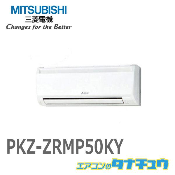 <title>PKZ-ZRMP50KY 三菱業務用エアコン 2馬力 壁掛形 在庫あり 三相200V シングル ワイヤード メーカー直送</title>