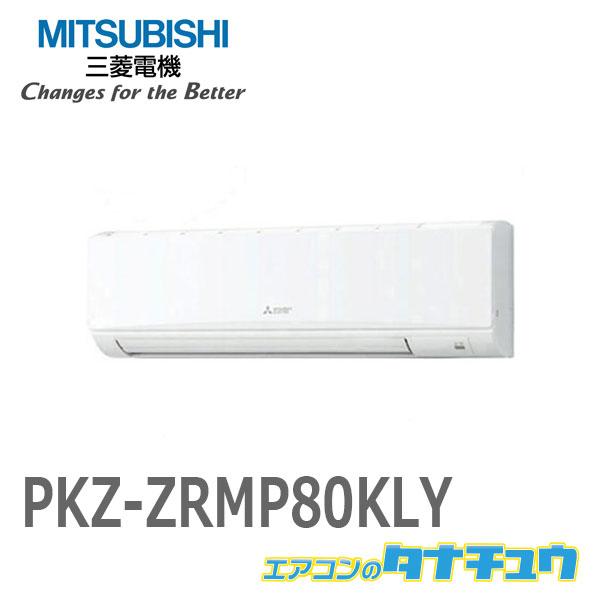 超高品質で人気の PKZ-ZRMP80KLY 三菱業務用エアコン 3馬力 壁掛形 三相200V シングル ワイヤレス (メーカー直送), 荒川町 1e6791d7