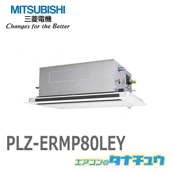 PLZ-ERMP80LEY 三菱業務用エアコン 3馬力 訳あり品送料無料 天カセ2方向 メーカー直送 ワイヤード 三相200V 2020新作 シングル
