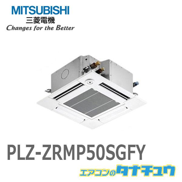 PLZ-ZRMP50SGFY 三菱業務用エアコン 2馬力 安心の実績 高価 買取 強化中 希少 天カセ4方向 単相200V メーカー直送 シングル ワイヤード