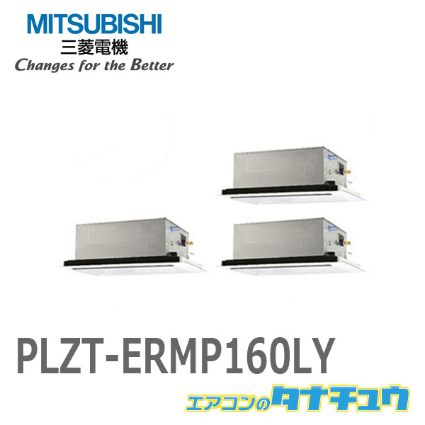 超話題新作 PLZT-ERMP160LY 三菱業務用エアコン 三相200V 6馬力 天カセ2方向 三相200V 同時トリプル 天カセ2方向 同時トリプル ワイヤード (メーカー直送), シントミチョウ:7d31d892 --- hafnerhickswedding.net