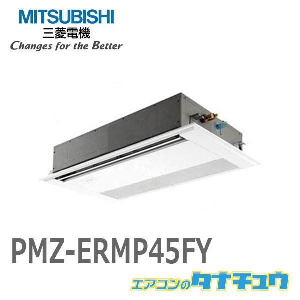 【おすすめ】 PMZ-ERMP45FY 三菱業務用エアコン 天カセ1方向 1.8馬力 天カセ1方向 シングル 三相200V シングル (メーカー直送) ワイヤード (メーカー直送), カニタマチ:b994fbec --- villanergiz.com