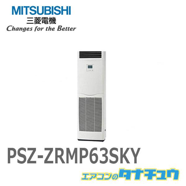 入荷中 PSZ-ZRMP63SKY 三菱業務用エアコン 2.5馬力 床置形 単相200V シングル 単相200V 床置形 2.5馬力 ワイヤード (メーカー直送), CONEY ISLAND:983e8b27 --- villanergiz.com