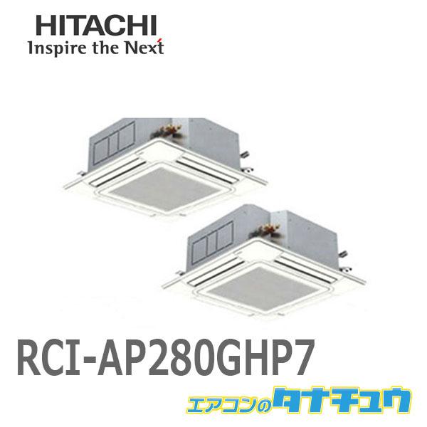 RCI-AP280GHP7 日立 業務用エアコン 天カセ4方向 10馬力 同時ツイン 省エネの達人プレミアム 三相200V(メーカー直送)