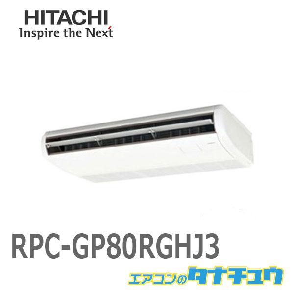 人気提案 RPC-GP80RGHJ3 日立 業務用エアコン 天井吊 3馬力 シングル 省エネの達人プレミアム 単相200V(メーカー直送), カモトマチ c21ef904