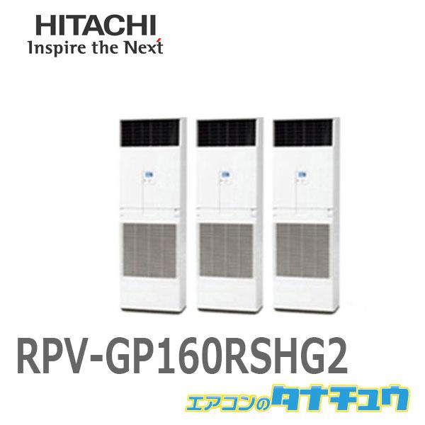 <title>RPV-GP160RSHG2 日立 業務用エアコン 床置 6馬力 同時トリプル 省エネの達人 三相200V [再販ご予約限定送料無料] メーカー直送</title>