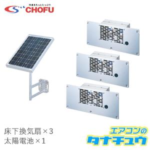 SYK-13 CHOFU 床下換気扇 太陽電池式(メーカー直送)(/SYK-13/)