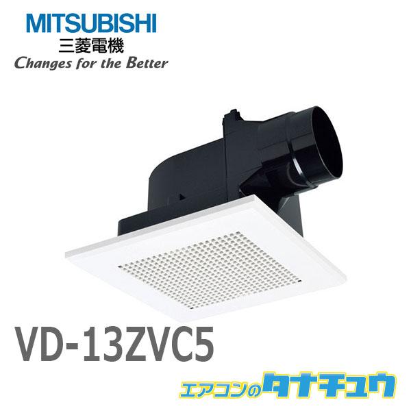 VD-13ZVC5 三菱電機 換気扇 ダクト用換気扇 VD-13ZVC4の後継 DCブラシレスモーター搭載 即納在庫有 [ギフト/プレゼント/ご褒美] 返品交換不可 天井埋込形