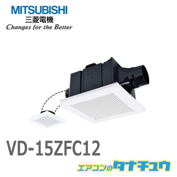 VD-15ZFC12 三菱電機 換気扇 ダクト用換気扇 天井埋込形 ACモーター搭載 即納在庫有 トイレ プラスチックボディ 正規激安 驚きの価格が実現 浴室 洗面所用
