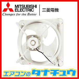 EWF-50FTA 三菱電機 換気扇 有圧換気扇 (/EWF-50FTA/)