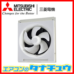 EX-20SC3-EH 三菱電機 換気扇 標準換気扇 (/EX-20SC3-EH/)