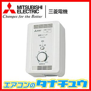 FS-10TET1 三菱電機 換気扇 産業用送風機 システム部材 (/FS-10TET1/)