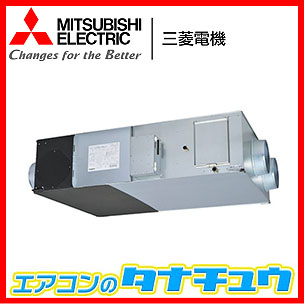 LGH-N100RKS2D-50 三菱電機 換気扇 ロスナイ 業務用 (/LGH-N100RKS2D-50/)