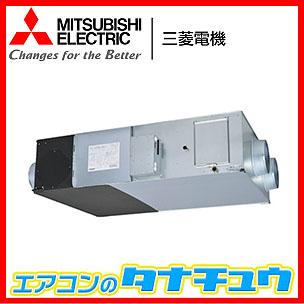 LGH-N100RKX2D-60 三菱電機 換気扇 ロスナイ 業務用 (/LGH-N100RKX2D-60/)