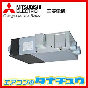 LGH-N65RKX2D 三菱電機 換気扇 ロスナイ 業務用 (/LGH-N65RKX2D/)