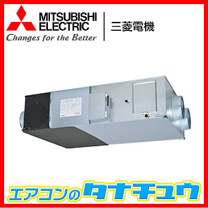 LGH-N80RKS2D 三菱電機 換気扇 ロスナイ 業務用 (/LGH-N80RKS2D/)