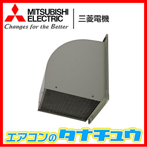 W-50TBM 三菱電機 有圧換気扇用ウェザーカバー 排気形 標準タイプ 防虫網標準装備 (/W-50TBM/)