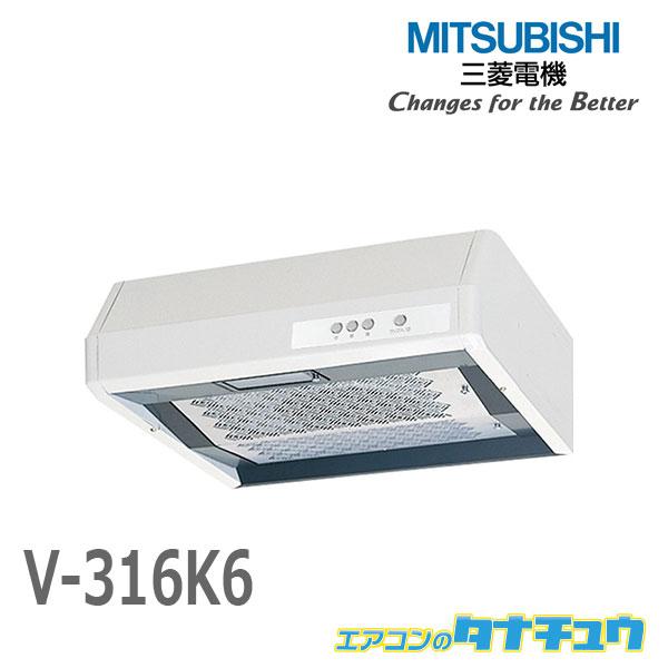 V-316K6 営業 三菱電機 浅形 レンジフードファン 標準タイプ ファッション通販 旧品番:V-316K5 即納在庫有