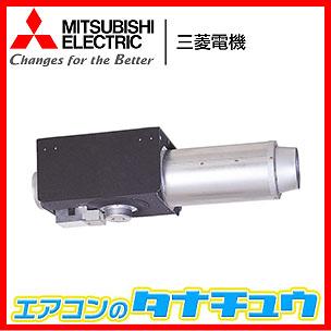 V-18ZMSQ2 三菱電機 ダクト用換気扇 中間取付形ダクトファン 消音給気タイプ (/V-18ZMSQ2/)