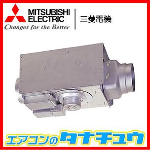 V-20ZMR2 三菱電機 ダクト用換気扇 中間取付形ダクトファン 低騒音タイプ フリーパワーコントロール (/V-20ZMR2/)