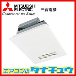 V-241BZ 三菱電機 換気扇 浴室乾燥機 (/V-241BZ/)