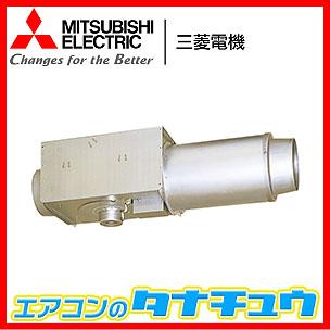 V-25ZMS5 三菱電機 ダクト用換気扇 中間取付形ダクトファン 消音タイプ (/V-25ZMS5/)