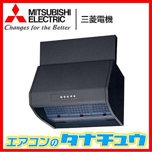 【高価値】 レンジフードファン V-605K7-BK (/V-605K7-BK/):エアコンのタナチュウ 店 標準タイプ ブース形(深形) 三菱電機 色:ブラック-木材・建築資材・設備