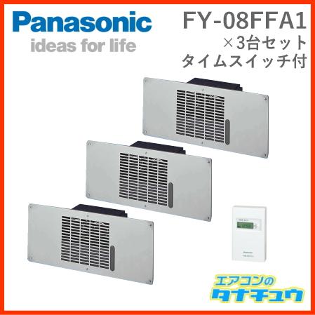 床下換気扇 FY-08FFA1-3 3台+TB50タイムスイッチセット パナソニック (即納在庫有) (/FY-08FFA1-3-TB50/)