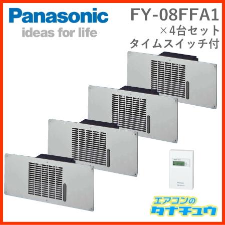 床下換気扇 FY-08FFA1-4 4台+TB50タイムスイッチセット パナソニック (即納在庫有) (/FY-08FFA1-4-TB50/)