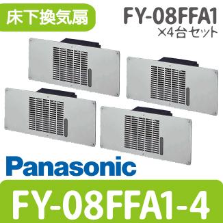 FY-08FFA1-4 4台セット パナソニック 換気扇 床下換気扇 (即納在庫有) (/FY-08FFA1-4/)