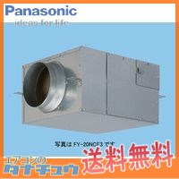 FY-15NCS3 パナソニック ダクト用消音ボックス付送風機器静音形キャビネットファン 天吊形 (/FY-15NCS3/)