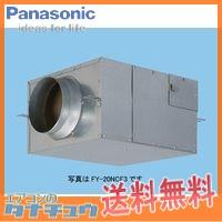 FY-20NCX3 パナソニック ダクト用消音ボックス付送風機器静音形キャビネットファン 天吊形 (/FY-20NCX3/)