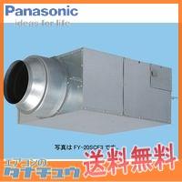 FY-20SCS3 パナソニック ダクト用消音ボックス付送風機器キャビネットファン 天吊形 (/FY-20SCS3/)