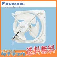 FY-50KTV3 パナソニック 換気扇 有圧扇 (/FY-50KTV3/)