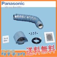 FY-550LPB パナソニック 換気扇 屋根裏・床下換気システム (/FY-550LPB/)