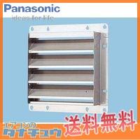 FY-GKX203 パナソニック 有圧換気扇専用部材固定式ガラリ 20cm用 ステンレス製 (/FY-GKX203/)