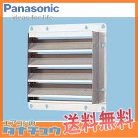 FY-GKX453 パナソニック 有圧換気扇専用部材固定式ガラリ 45cm用 ステンレス製 (/FY-GKX453/)