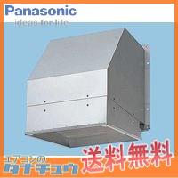 FY-HAXA453 パナソニック 有圧換気扇●※ 給気用屋外フード ステンレス製 45cm用 防火ダンパー付 (/FY-HAXA453/)