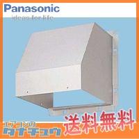 FY-HMX603 パナソニック 有圧換気扇専用部材●※ 屋外フード 60cm用 ステンレス製 (メーカー直送)(/FY-HMX603/)